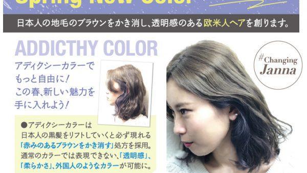 2018 Spring New Color 『アディクシーカラー』デビュー!!