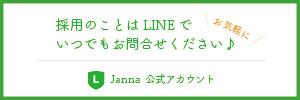 LINEでお気軽に問合せください。