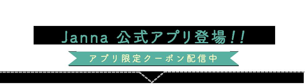 janna公式アプリ登場