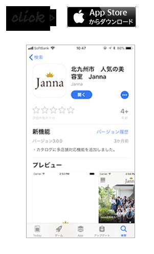 iphoneアプリをダウンロード